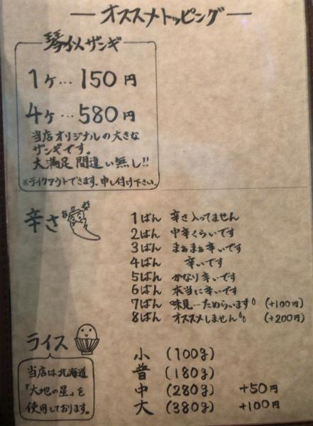 SAKURA BROWN メニュー表