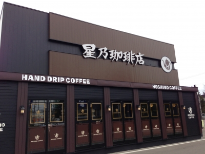星乃珈琲店 札幌厚別店