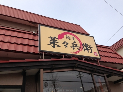 麺屋 菜々兵衛