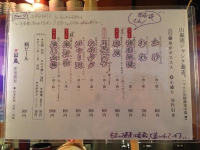 山嵐雀鬼蕎麦