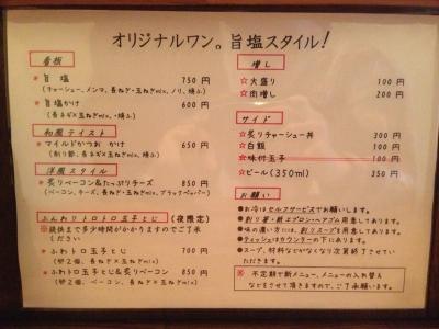 麺魂 革命児 メニュー