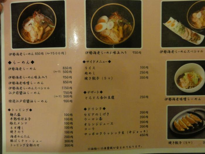 NEW OLD STYLE 肉そばけいすけ 札幌ら~めん共和国店