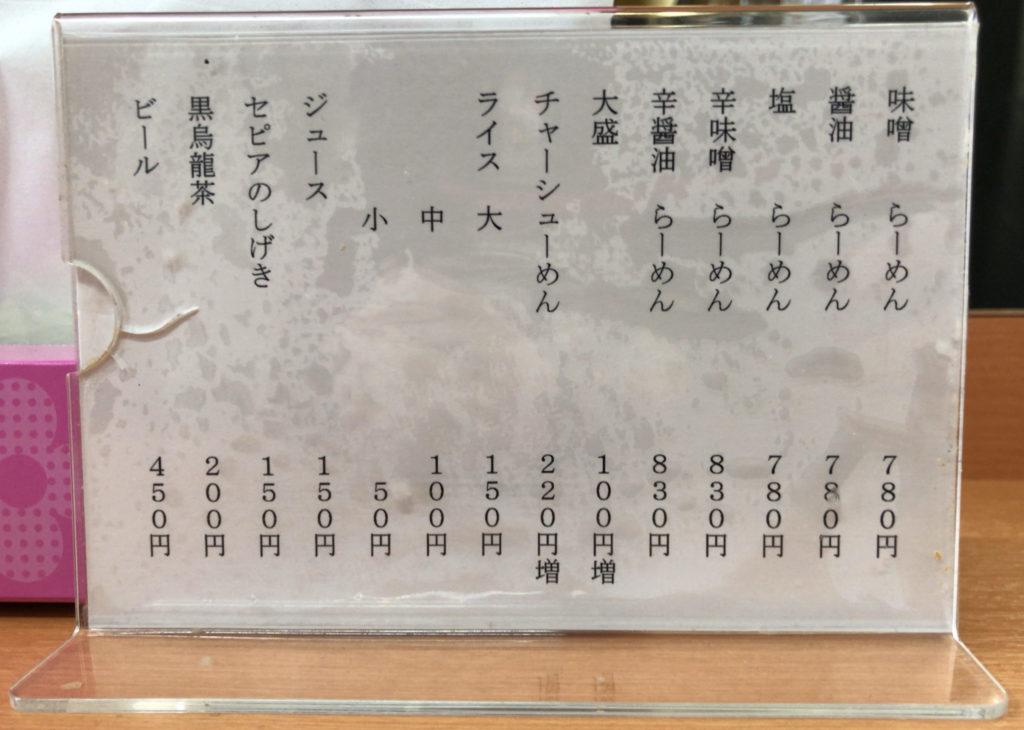 麺屋 彩未 メニュー表