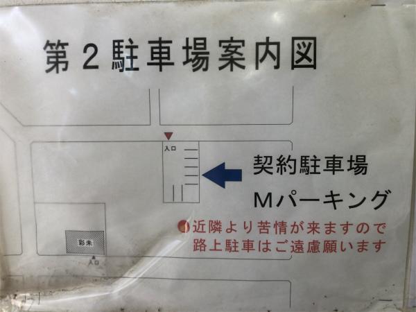 麺屋 彩未 第2駐車場