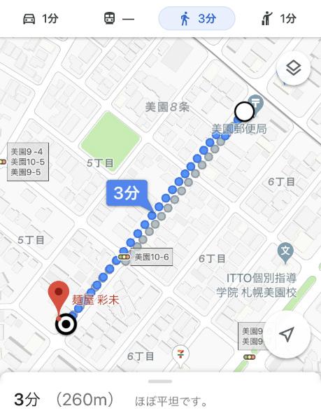 地下鉄 美園駅から麺屋 彩未の道順