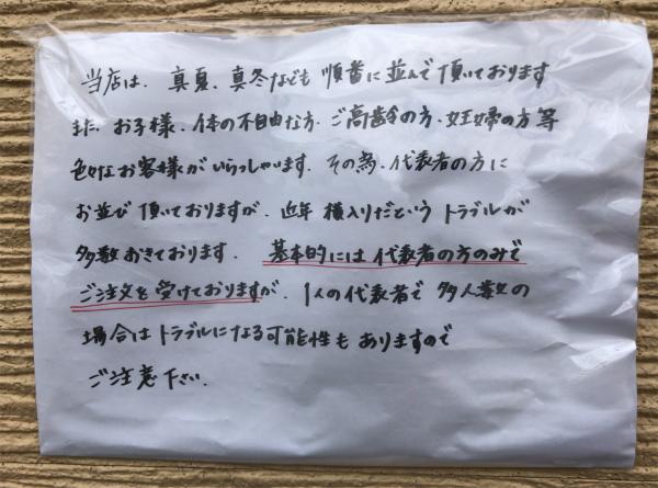 麺屋 彩未 注意事項
