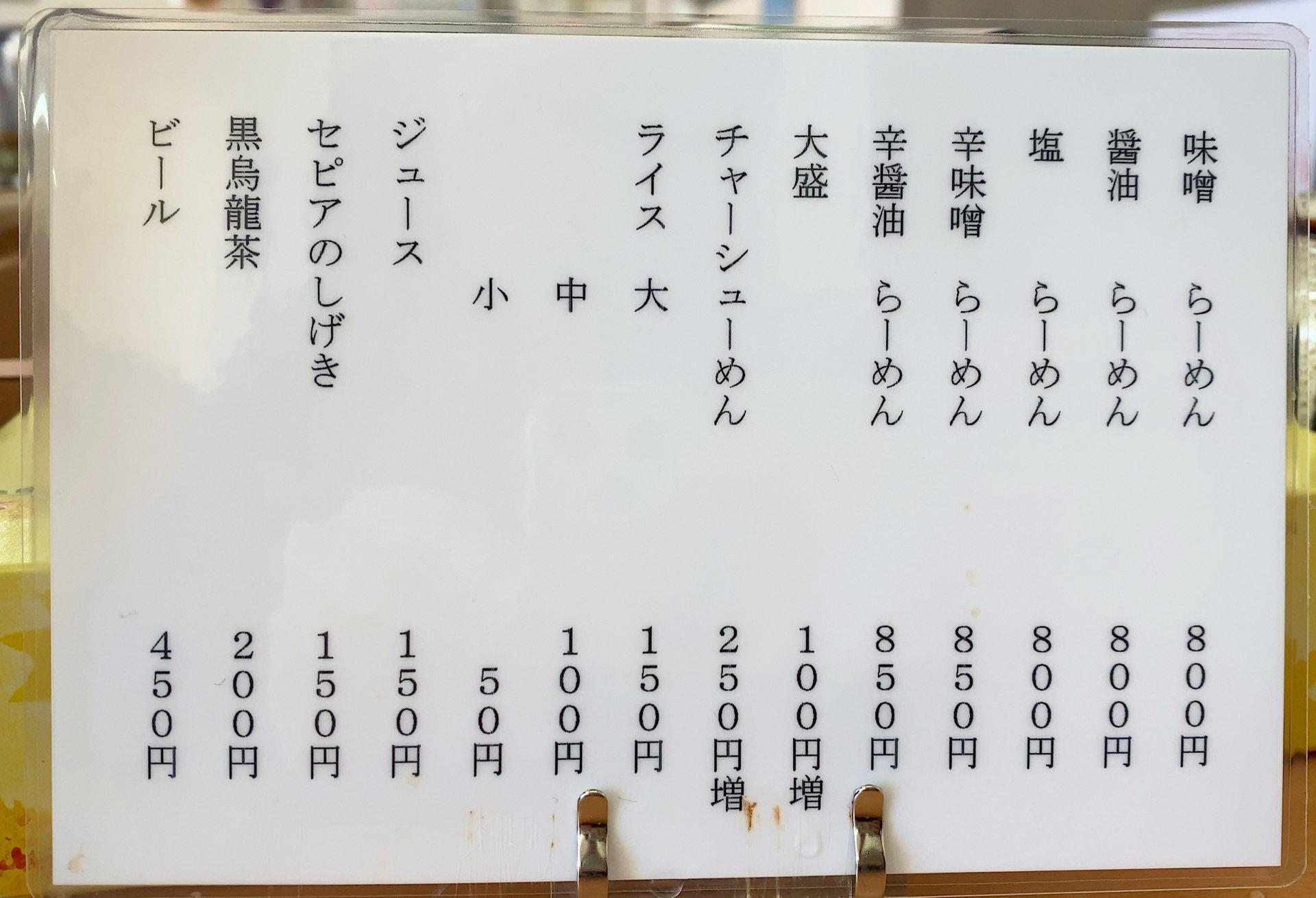 麺屋 彩未 メニュー