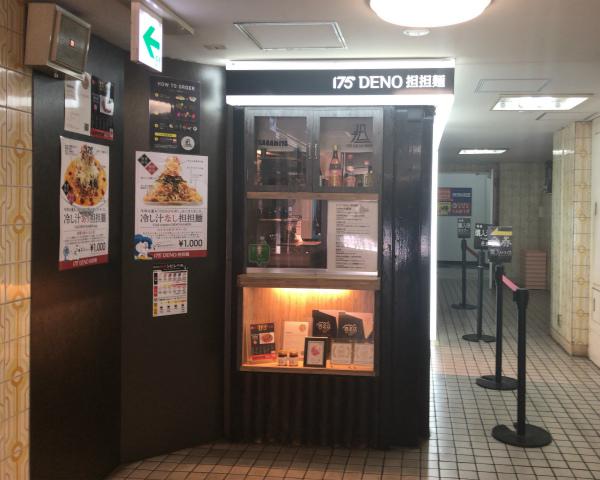 175°DENO担担麺 札幌北口店 店舗