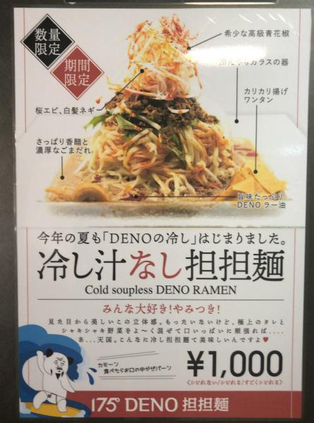冷し汁なし担坦麺
