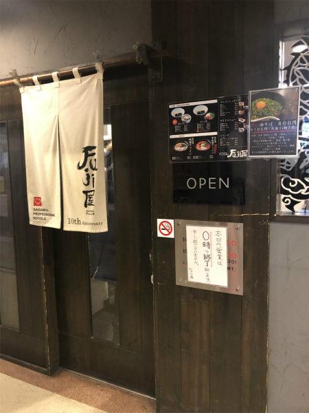 札幌 Fuji屋@すすきの