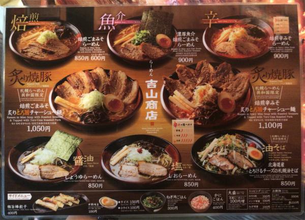 吉山商店 札幌ら~めん共和国店 メニュー