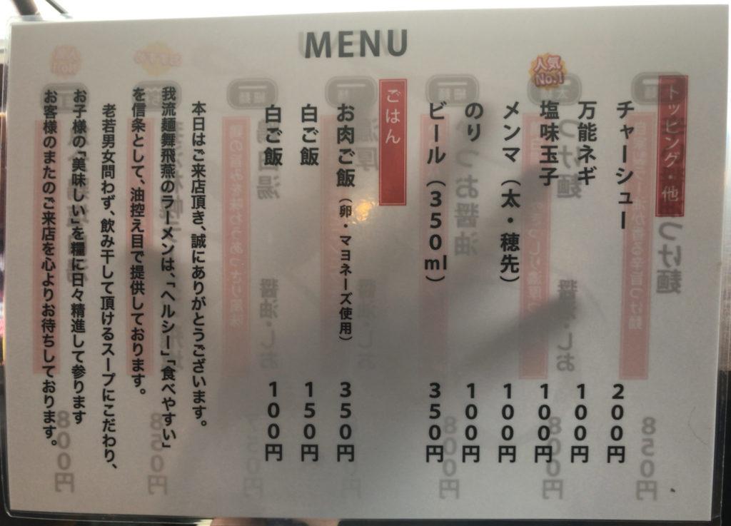 我流麺舞 飛燕 メニュー