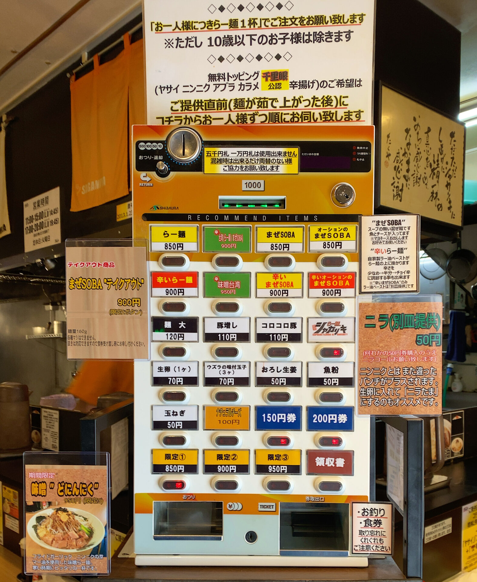 らー麺 シャカリキ メニュー