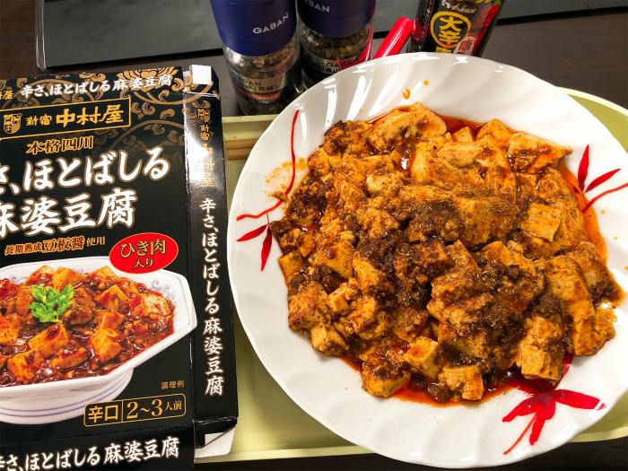 新宿中村屋 本格四川辛さ、ほとばしる麻婆豆腐