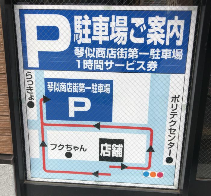 らーめん てら 駐車場