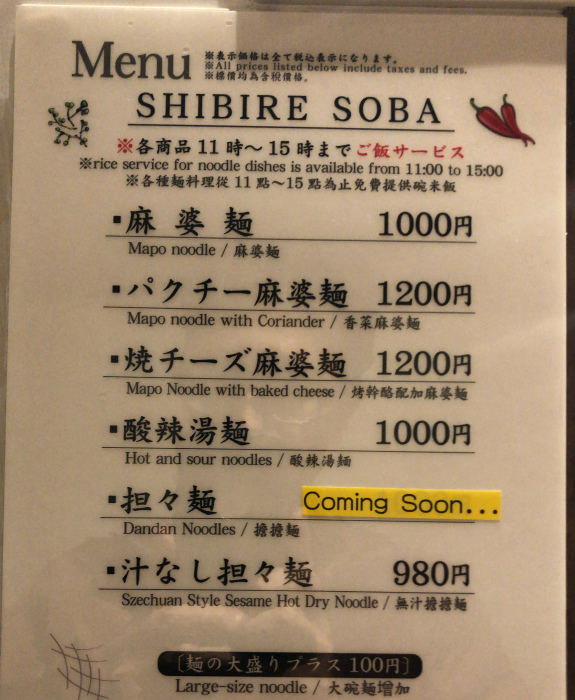 SHIBIRE NOODLES 蝋燭屋 札幌店 メニュー
