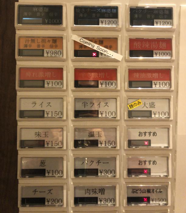 SHIBIRE NOODLES 蝋燭屋 札幌店 券売機
