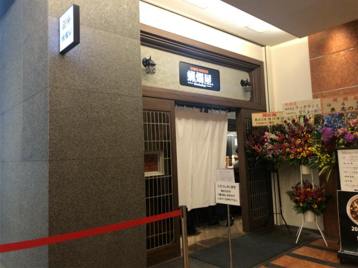 SHIBIRE NOODLES 蝋燭屋 札幌店