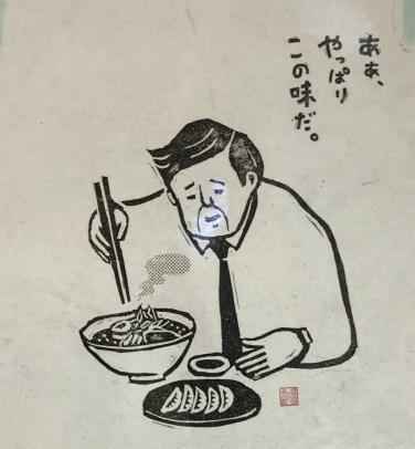 餃子と麺 いせのじょう 桑園高架下店