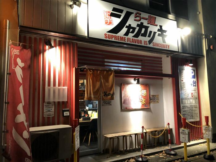 らー麺シャカリキ