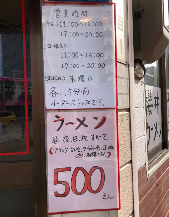 櫻井ラーメン 中央店 営業時間