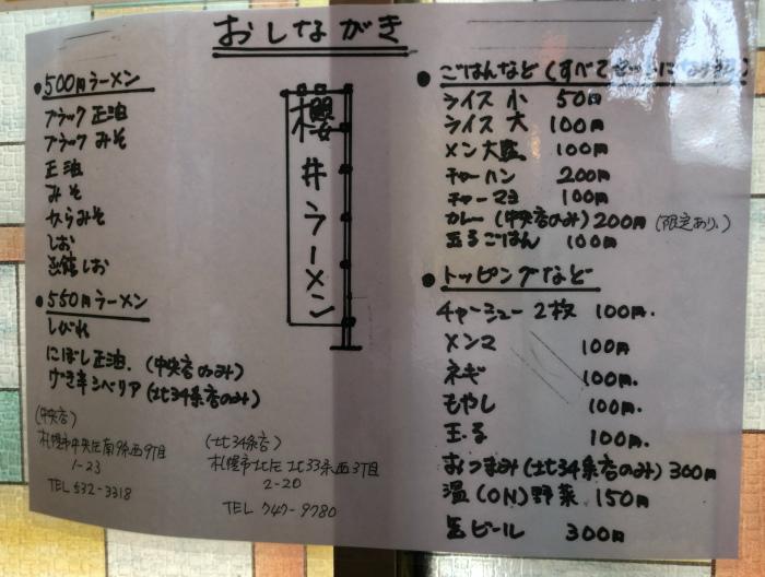 櫻井ラーメン 中央店 メニュー