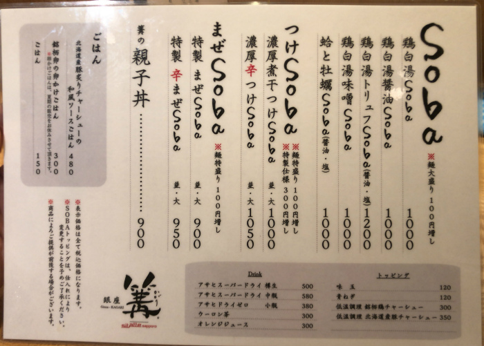 銀座 篝 札幌店 メニュー