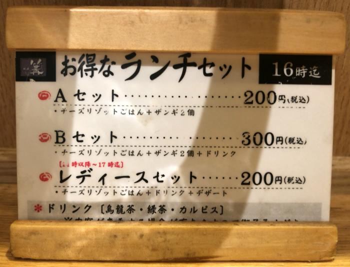 銀座 篝 札幌店 ランチセット