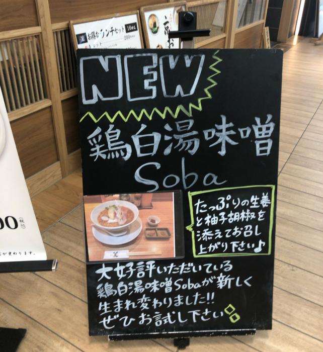 鶏白湯味噌Soba