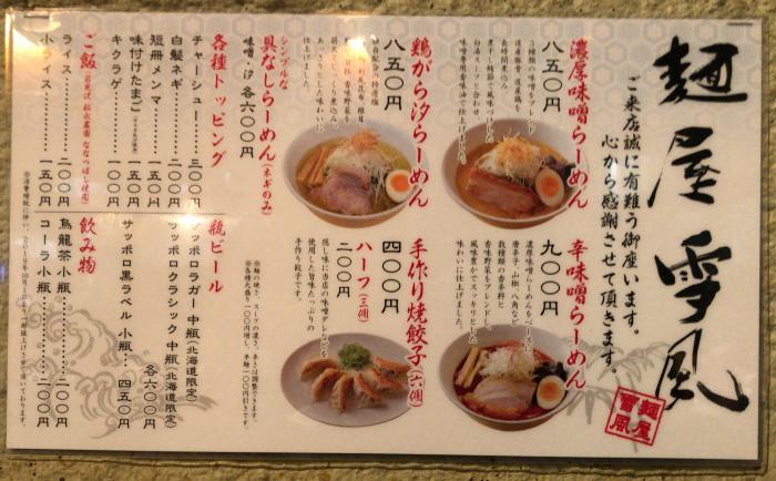 麺屋 雪風 すすきの店 メニュー