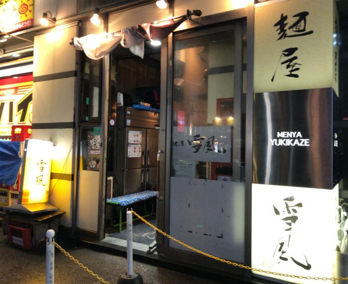 麺屋 雪風 すすきの店