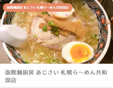 函館麺厨房 あじさい(函館)