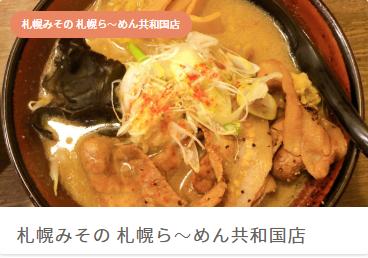 札幌 みその(札幌)