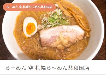 らーめん そら(札幌)