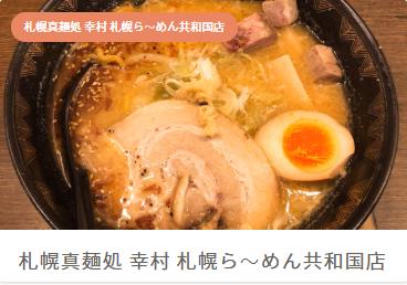 札幌真麺処 幸村(札幌)