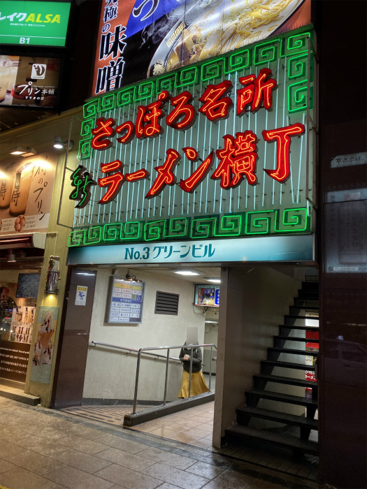 さっぽろ名所 新らーめん横丁 ふじ屋 NOODLE