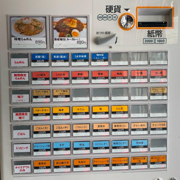 らぁめん&カレー 黒帯 メニュー表