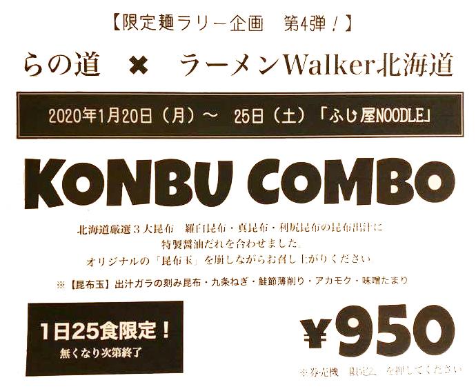 KONBU COMBO