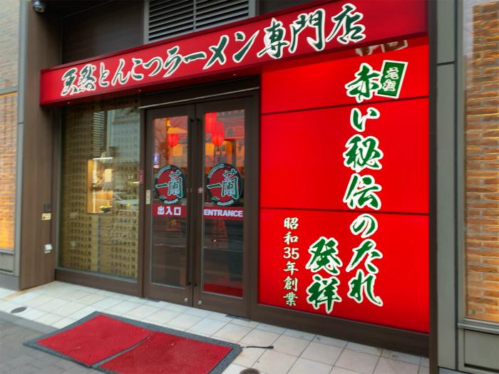 天然とんこつラーメン 一蘭 札幌すすきの店