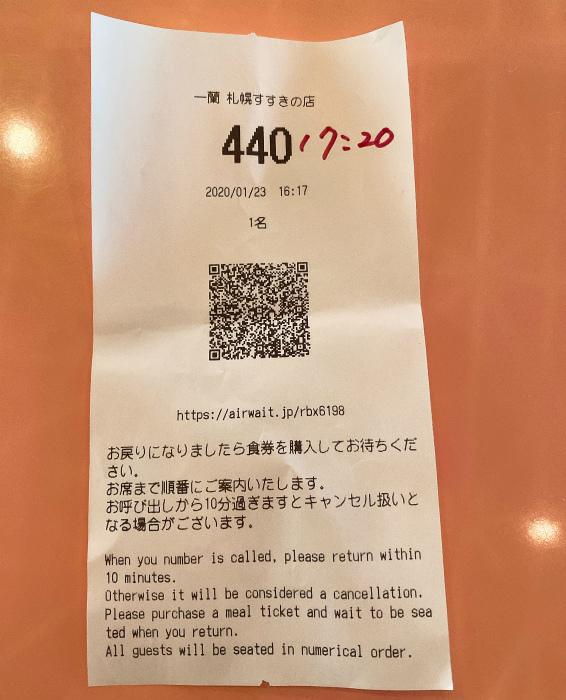 天然とんこつラーメン 一蘭 札幌すすきの店 整理券