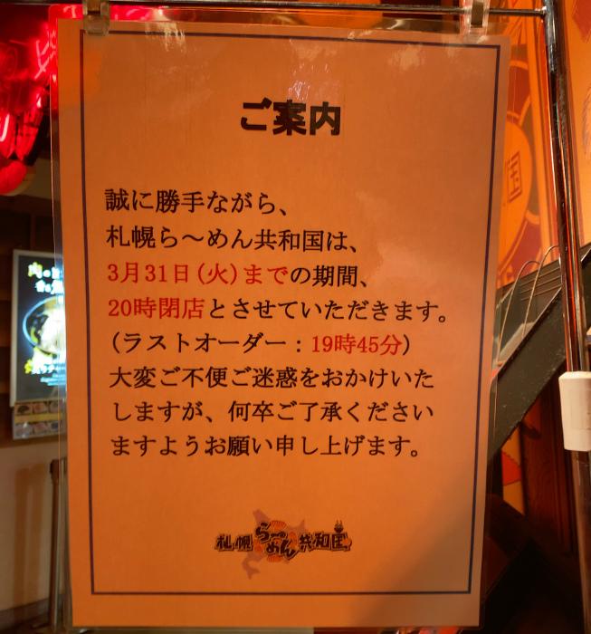札幌ら~めん共和国店