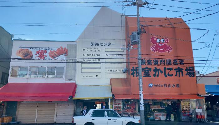 札幌中央卸売市場