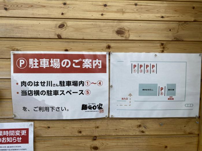 らーめん麺GO家 新琴似店 駐車場