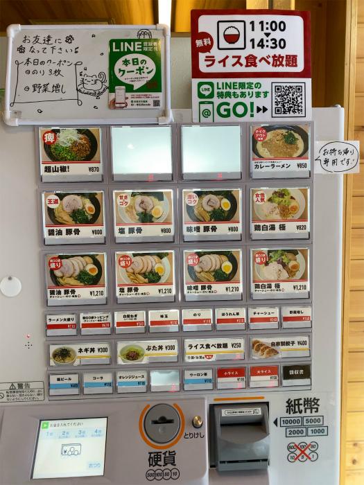 らーめん麺GO家 新琴似店 券売機
