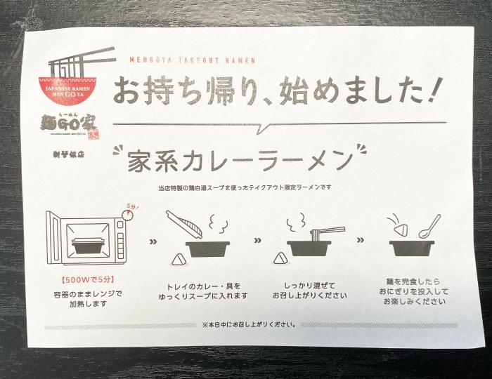 らーめん麺GO家 新琴似店