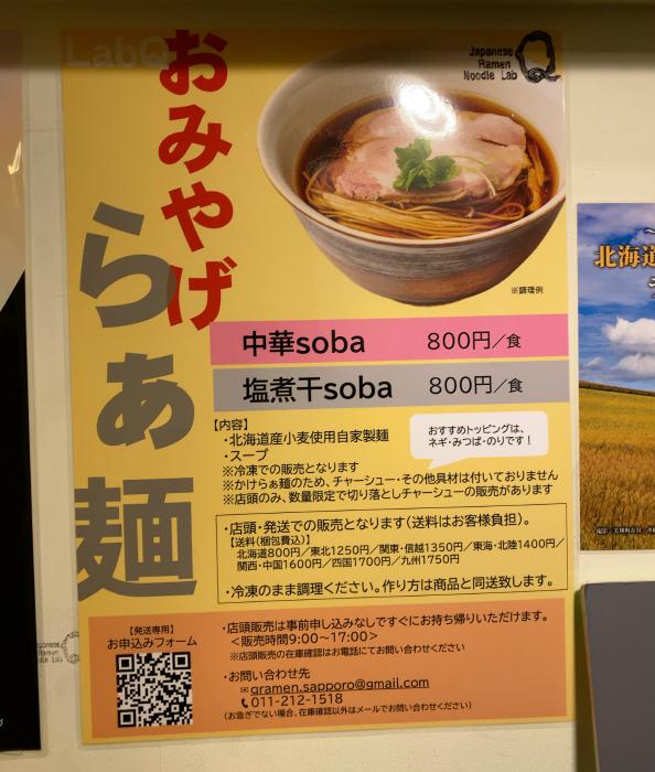 Japanese Ramen Noodle Lab Q
