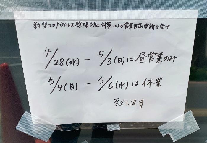 麺屋 彩未 GW営業