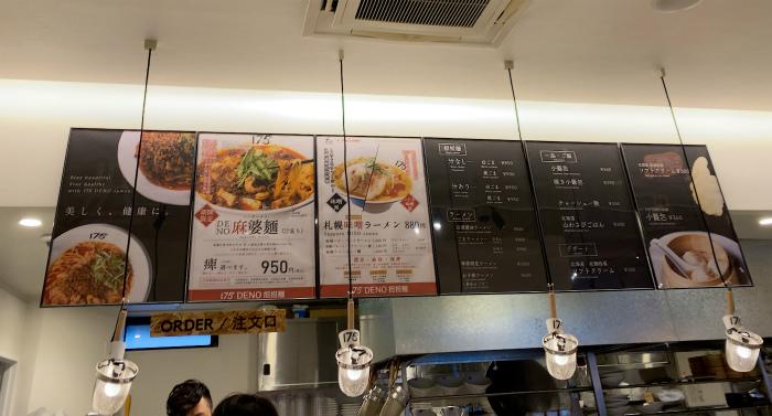 175°DENO担担麺 Lounge HOKKAIDO