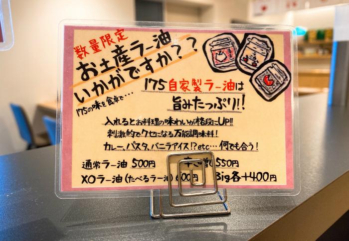 175°DENO担担麺 Lounge HOKKAIDO お土産ラー油