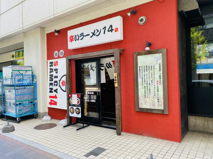 辛いラーメン14  札幌南口店